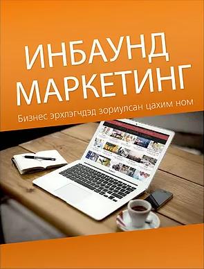 Инбаунд маркетинг цахим ном