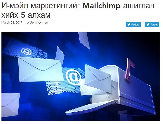 И-мэйл маркетингийг Mailchimp ашиглан хийх 5 алхам