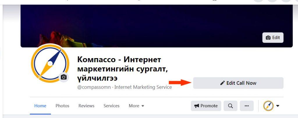 Facebook page хуудас хөгжүүлэх 3