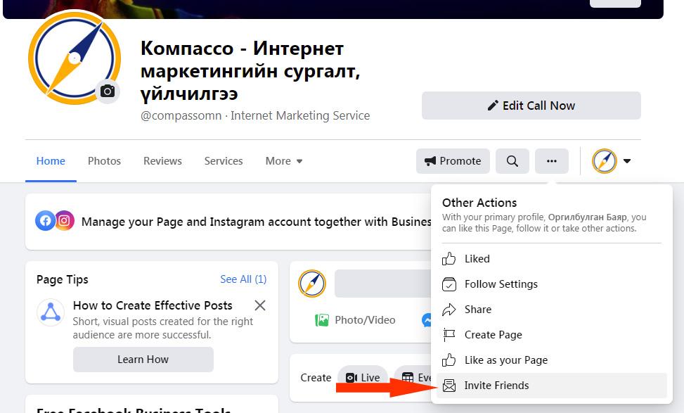 Facebook page хуудас хөгжүүлэх 5